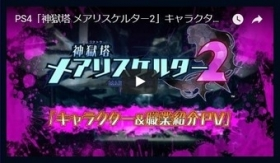 Mary Skelter 2 Characters and Jobs Introduced With This New Official Trailer